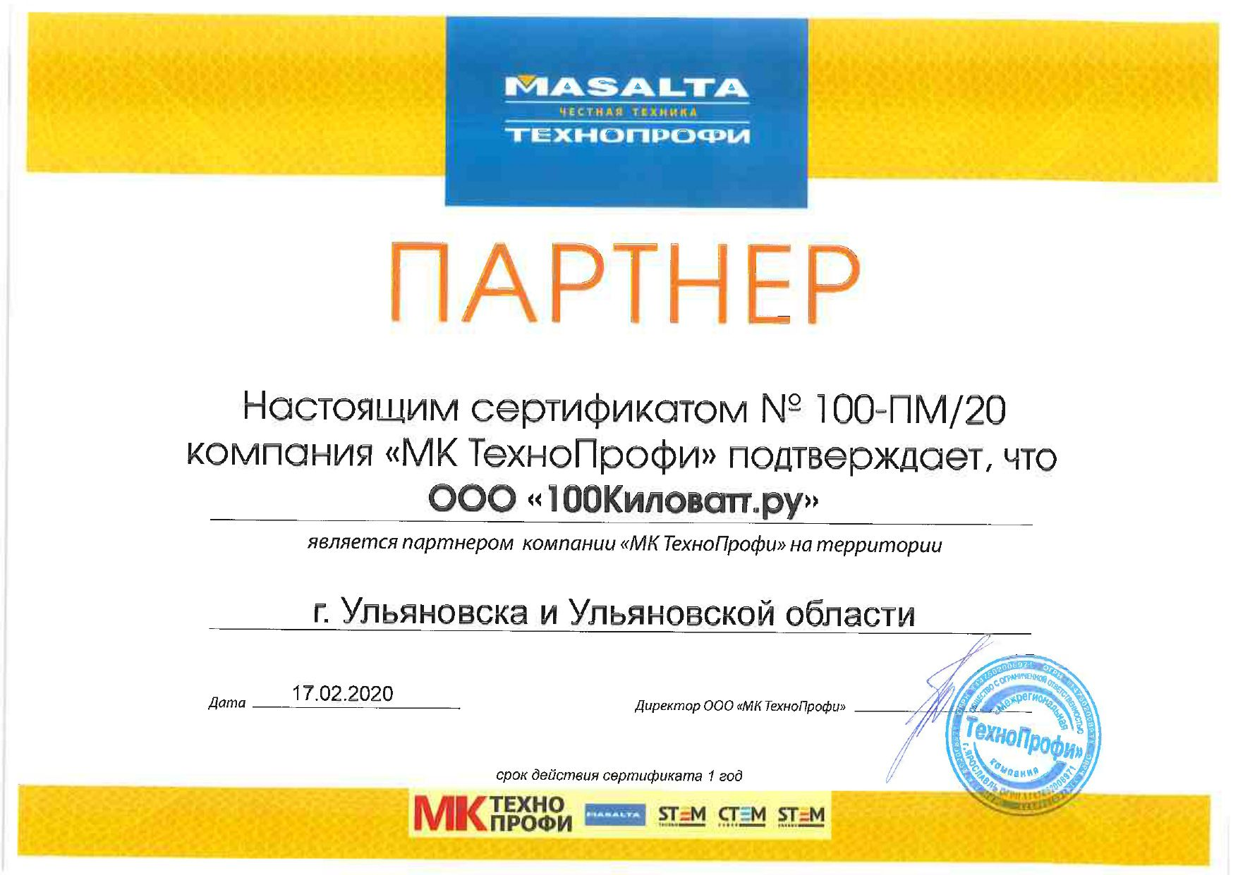 MASALTA - Сертификат дилера